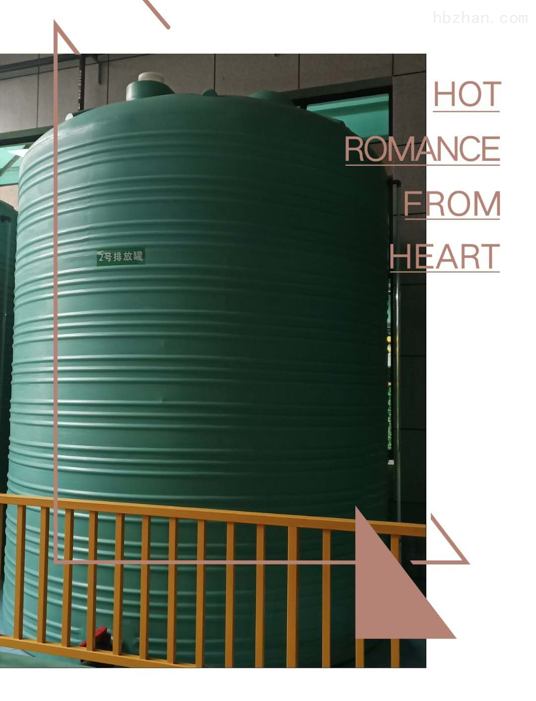 20吨塑料大桶 20吨PAM储罐