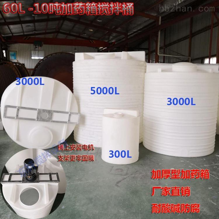 慈溪3000L塑料搅拌桶 PE搅拌桶