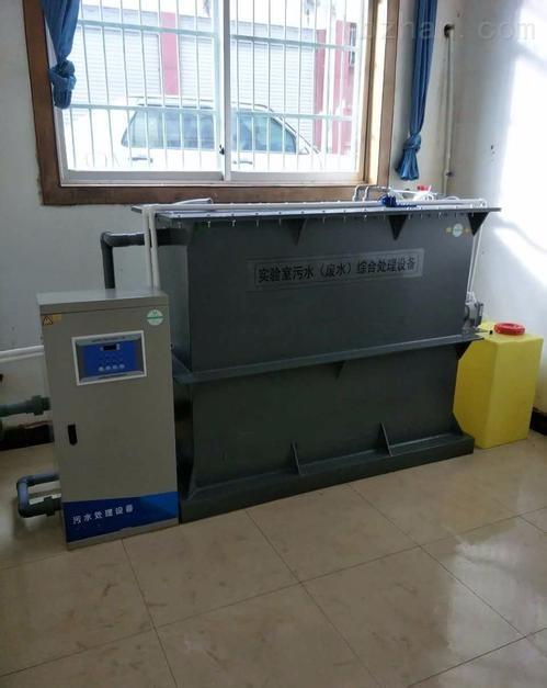 环保化工金属实验室污水处理设备厂家地址