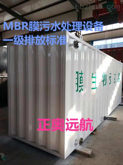 昌都医疗机构污水处理设备哪里买潍坊正奥
