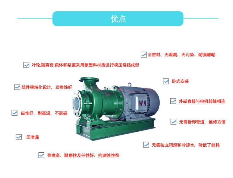 磁力离心泵优点