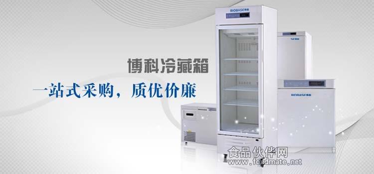 博科低温冰箱 山东低温冰箱 国产低温冰箱