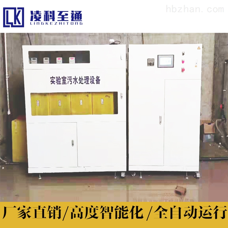 营口中学实验室污水处理设备*