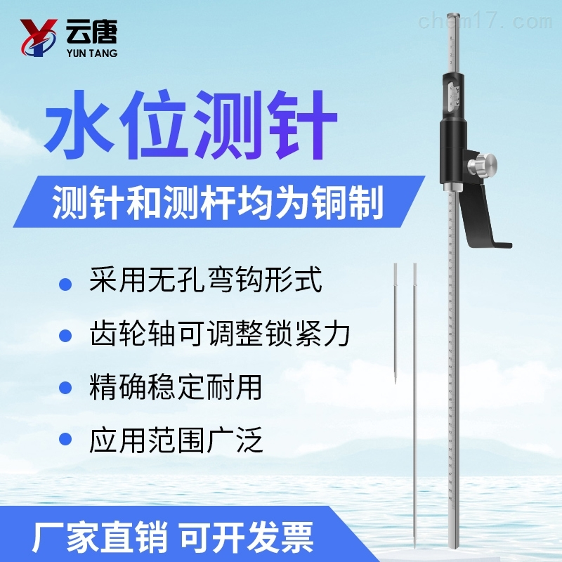 <strong><strong><strong><strong><strong><strong><strong>水位测针</strong></strong></strong></strong></strong></strong></strong>