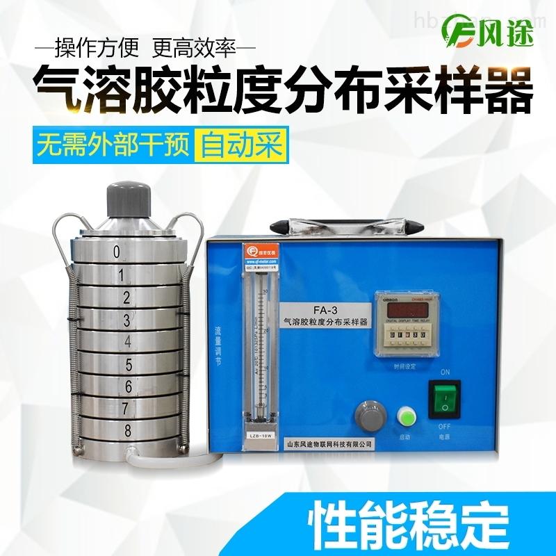 八级空气微生物采样器