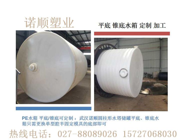 武漢諾順PE防腐儲罐 塑料化工儲罐