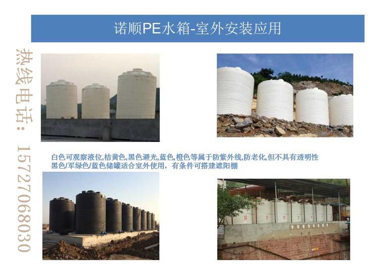 武漢諾順PE材質塑料防腐儲罐 滾塑化工儲罐案例