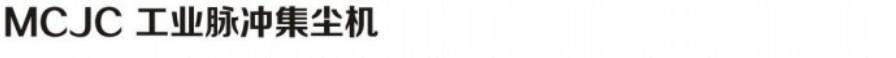 2.2KW金属粉尘防爆脉冲集尘机 防爆工业吸尘机 工业防爆集尘柜示例图21