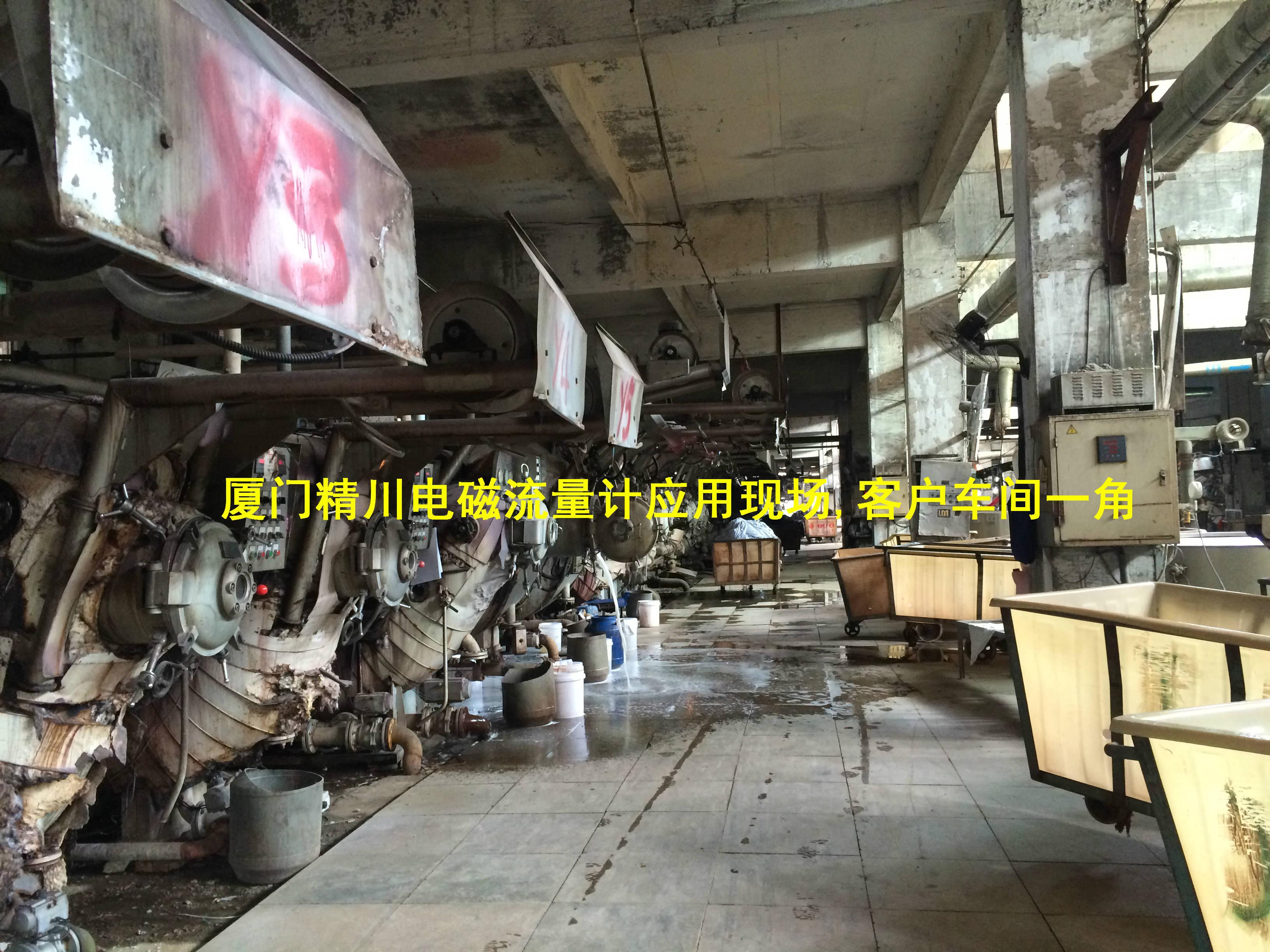 纺织厂电磁流量计