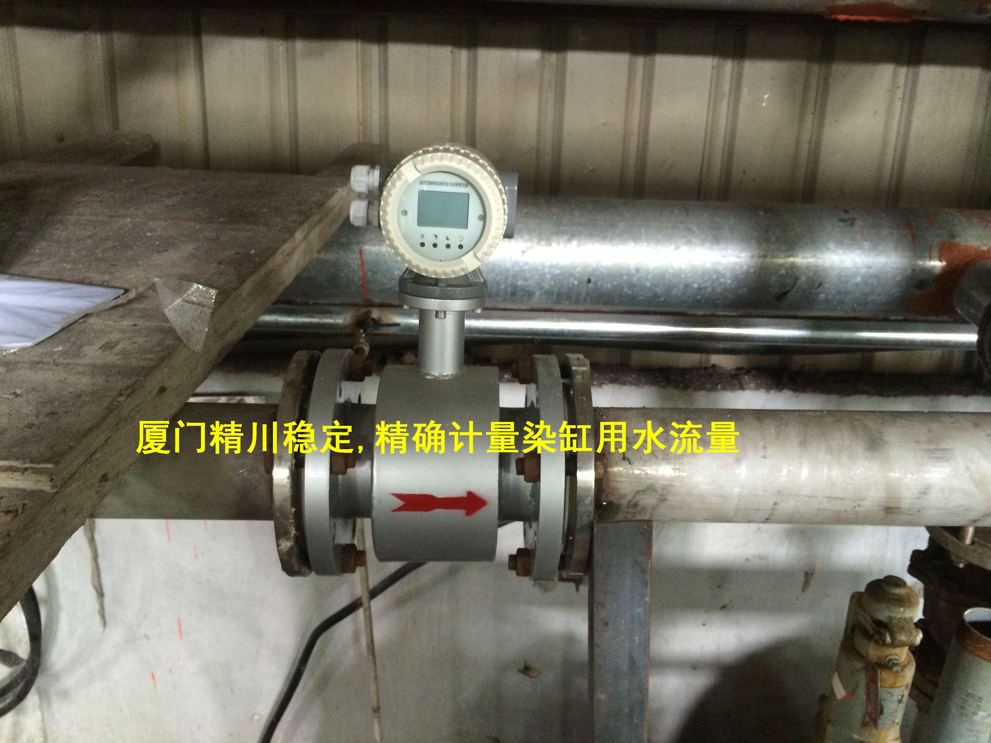 印染厂热水流量计