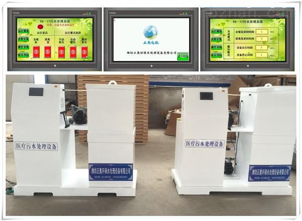 景德镇宠物医院污水处理设备正奥远航新品研发