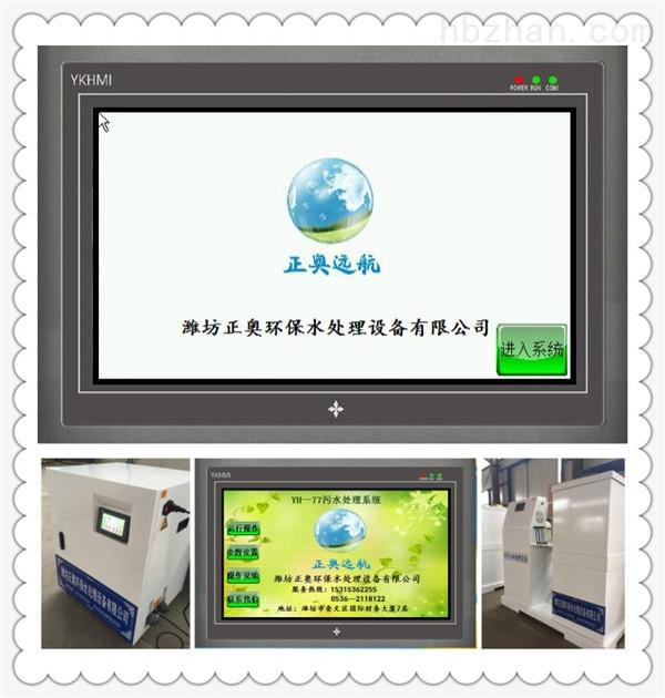 忻州宠物门诊污水处理设备正奥远航新品研发