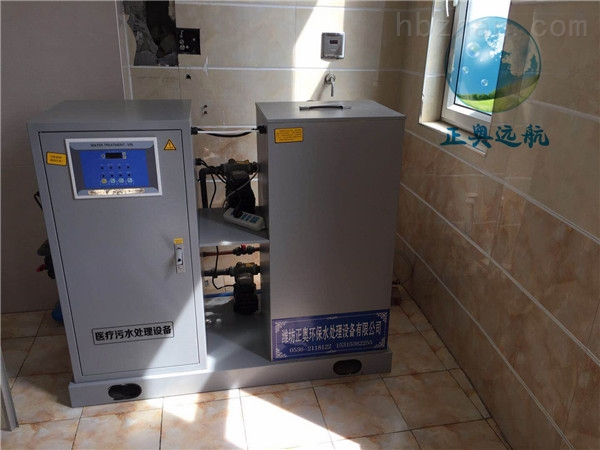 葫芦岛宠物医院污水处理设备正奥远航臭氧工艺