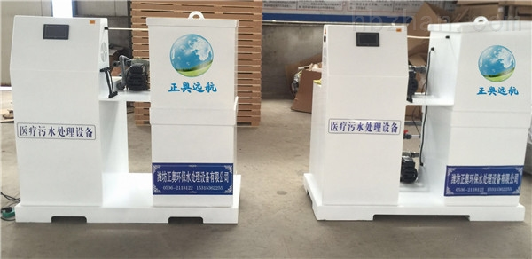 云浮宠物门诊污水处理设备正奥远航预处理