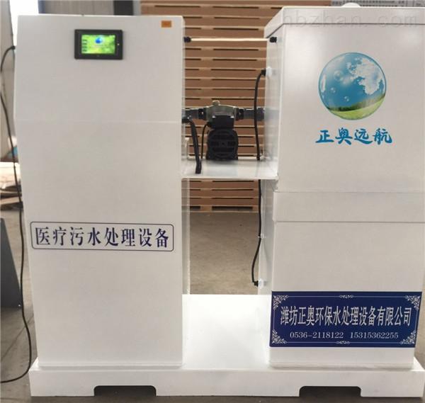 阳江宠物医院污水处理设备正奥远航预处理