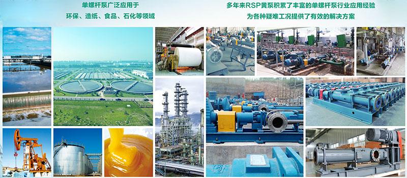 单螺杆泵行业应用