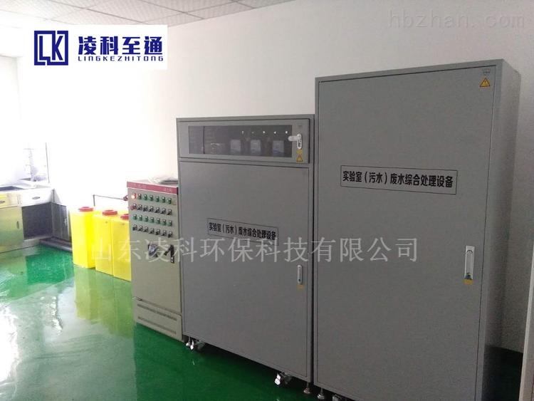 环保化学实验室污水处理小型设备工作原理