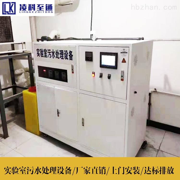 至通有机实验室污水处理设备工作原理