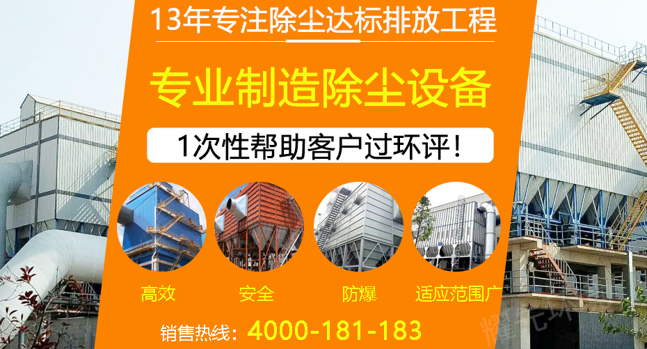 <strong>布袋除尘器</strong>除尘方案