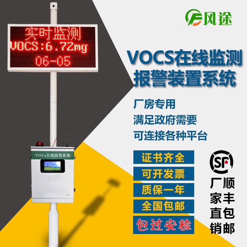 <strong>voc在线监测系统</strong>