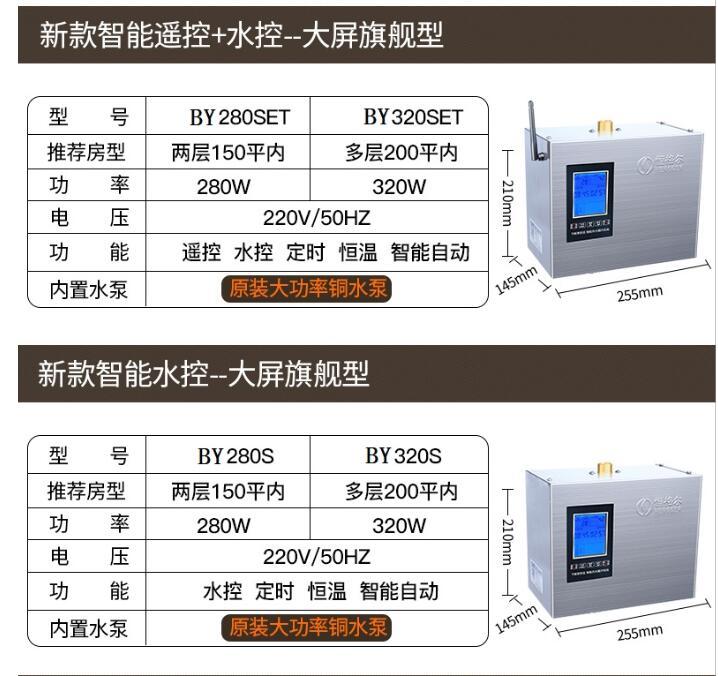 手机控制热水循环泵型号参数