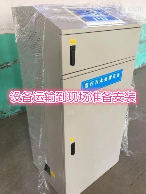 感染科废水处理设备