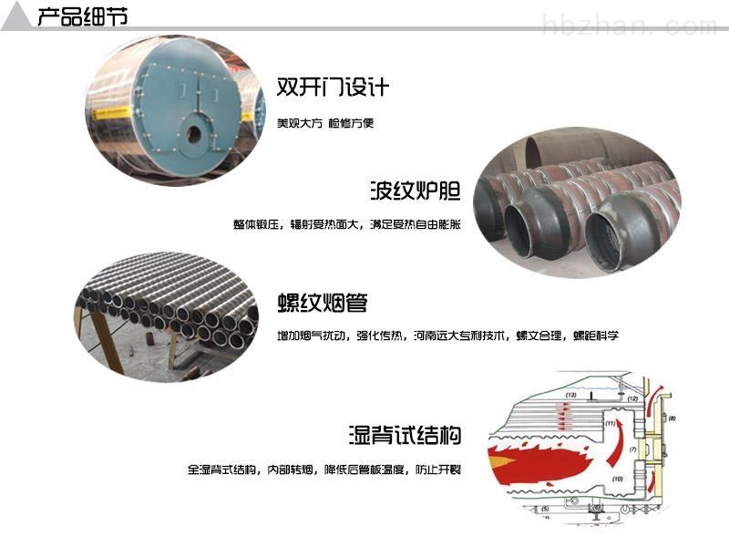 燃油锅炉厂家吉林白山