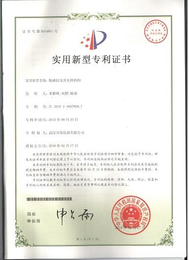 武漢國量儀器電子脹破強度儀專利證書