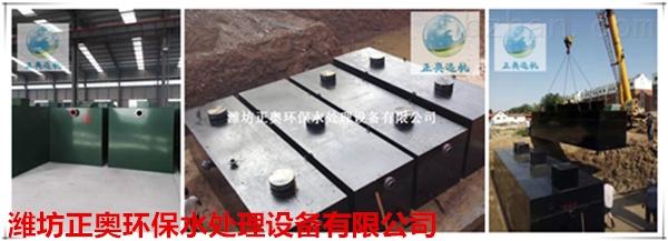 宝鸡医疗机构污水处理装置正奥远航潍坊正奥