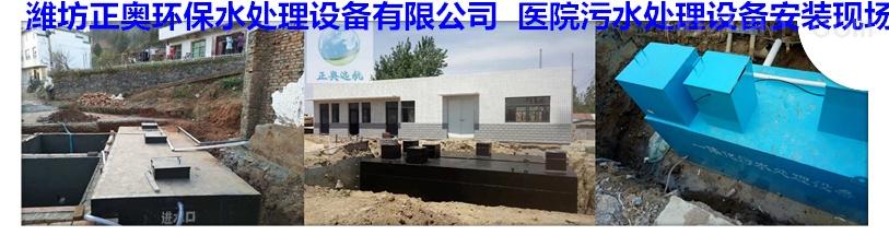 六盘水医疗机构污水处理设备GB18466-2005潍坊正奥