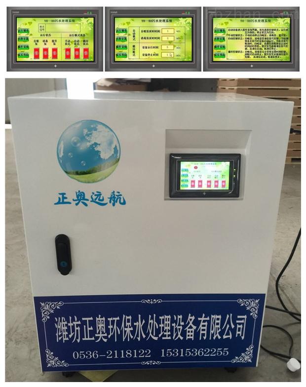 黄南州中医医院污水处理设备正奥远航