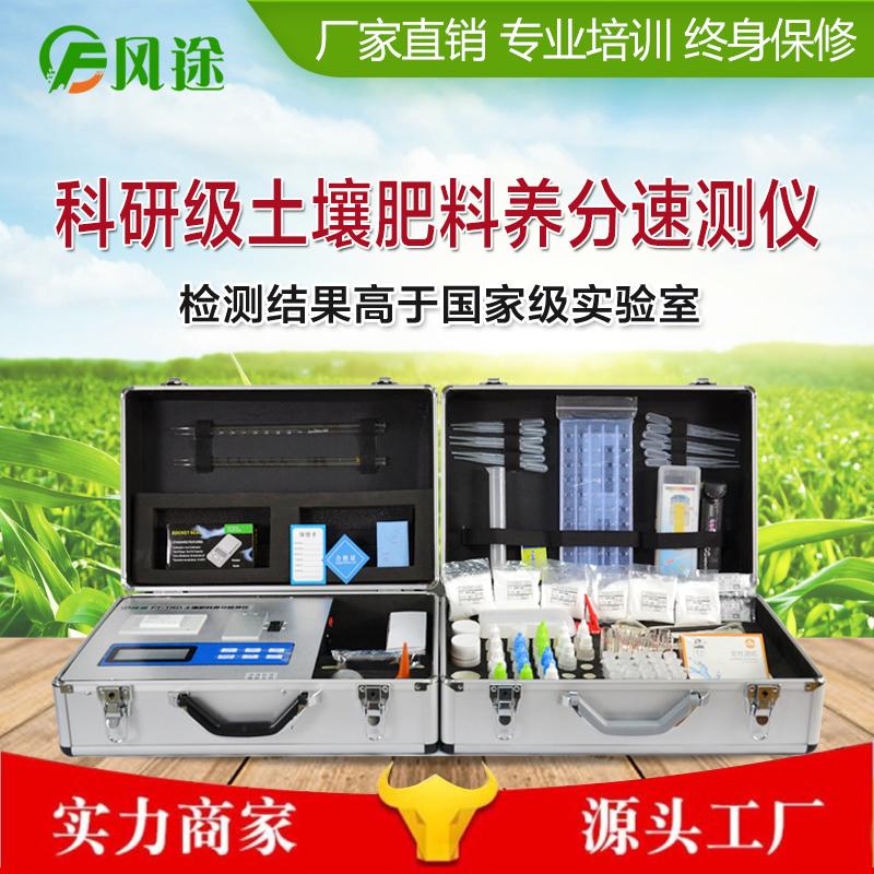 <strong>肥料养分检测仪</strong>