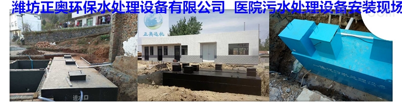 海南藏州医疗机构污水处理系统排放标准潍坊正奥