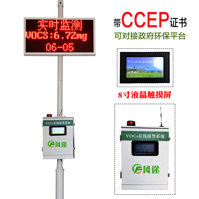 vocs废气监测设备