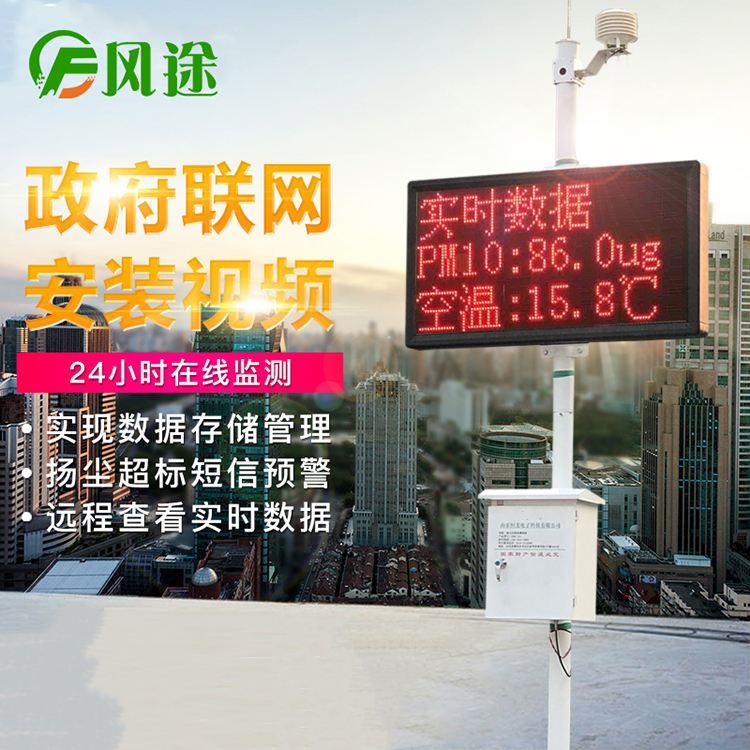 建筑扬尘监测系统