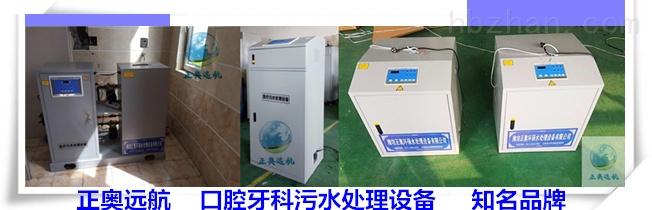 《欢迎》西双版纳口腔污水处理设备正奥远航