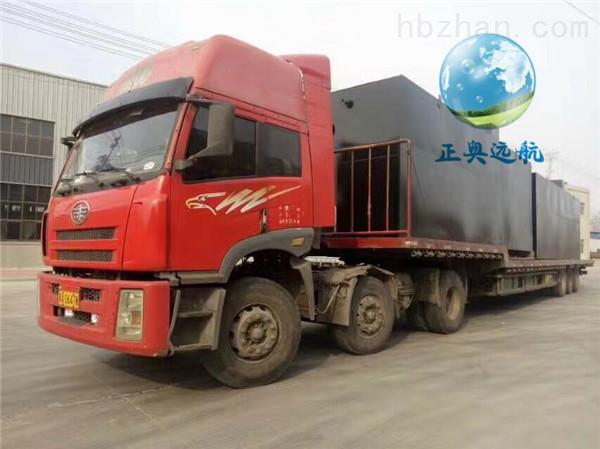 杭州卫生院污水处理设备√《正奥远航》