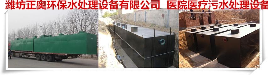 哈尔滨卫生院污水处理设备﹪设计方案