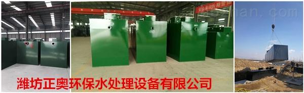 红河州卫生院污水处理设备☆专业厂家