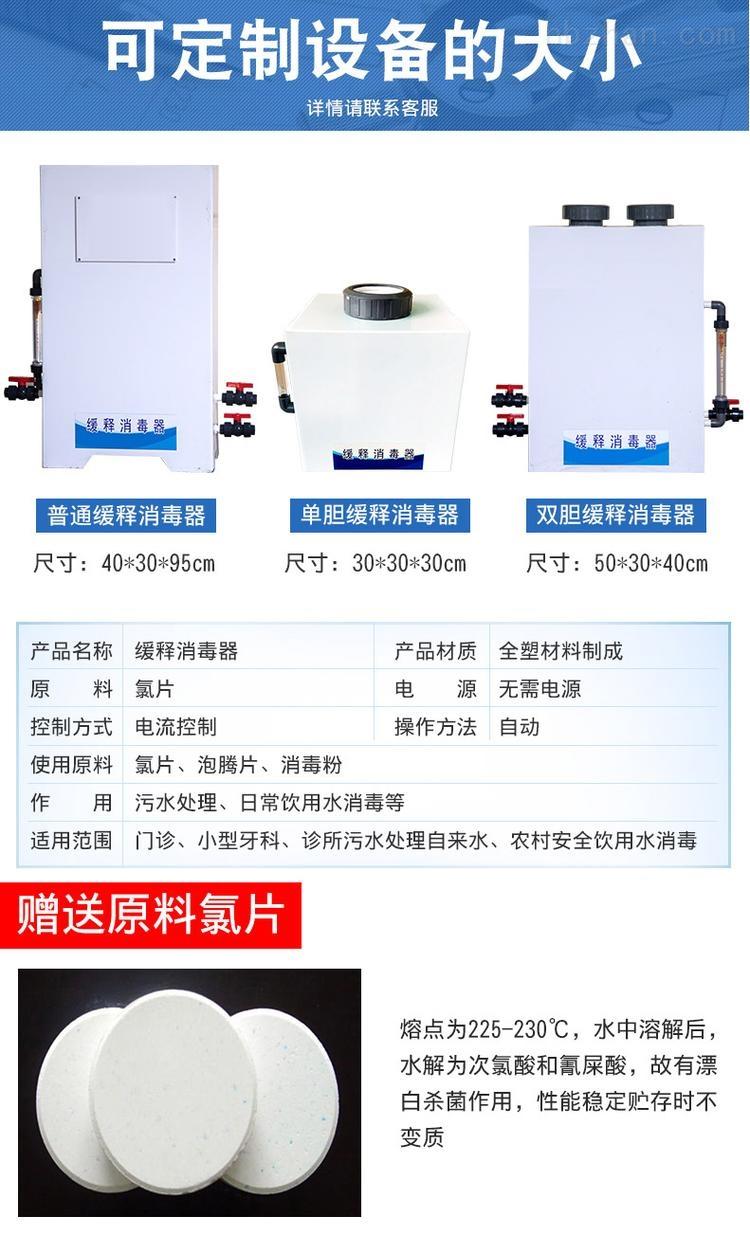 涞源全自动缓释消毒设备规格