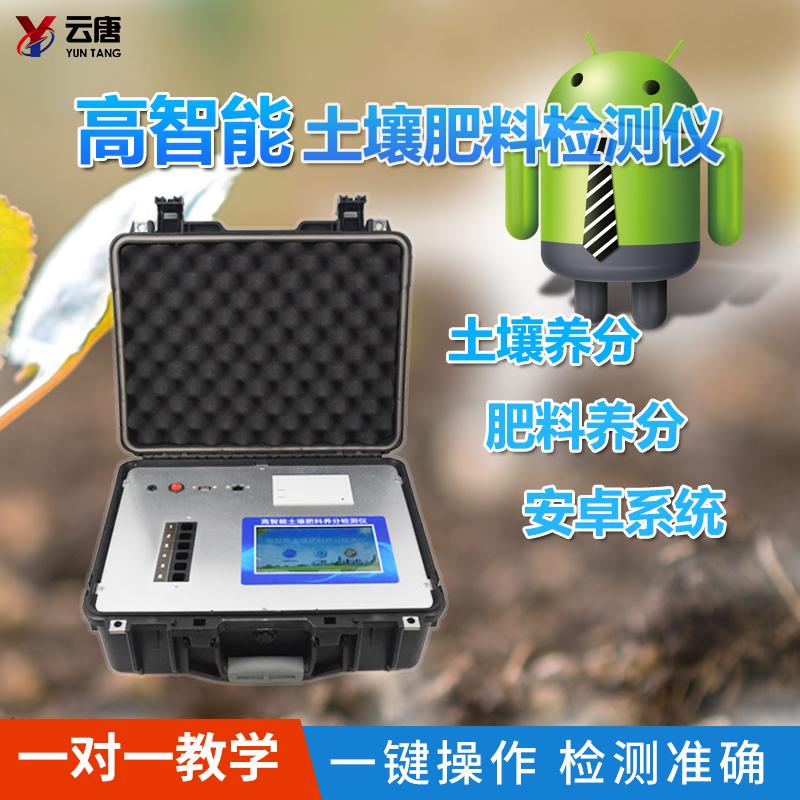 土壤检测仪器