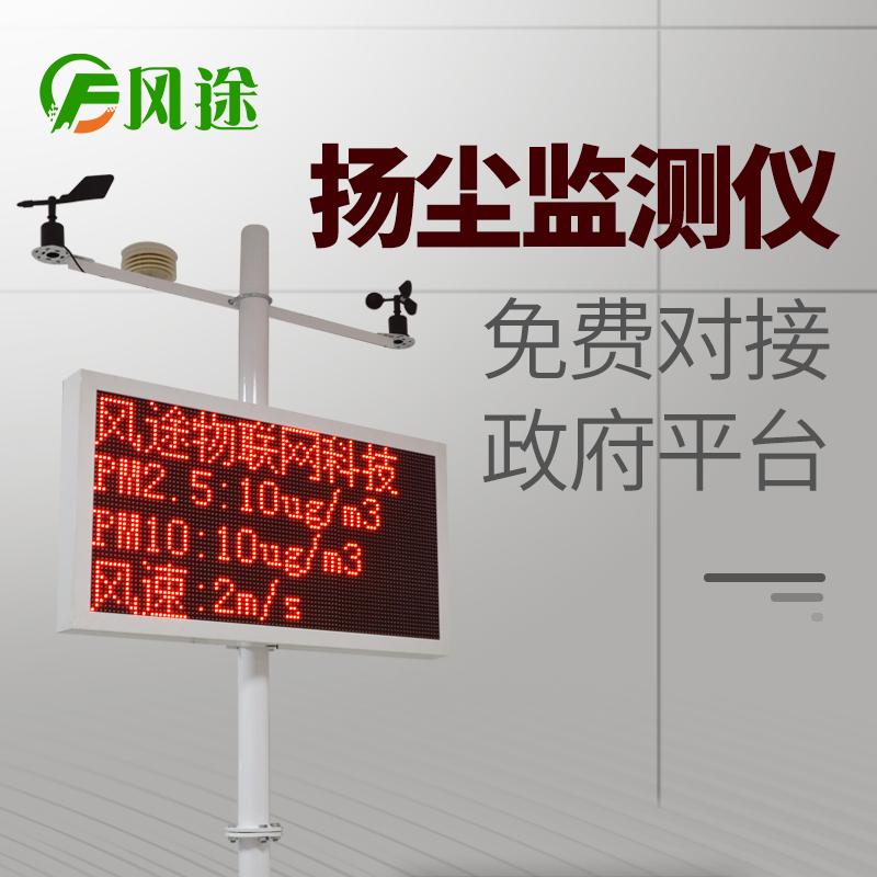 建筑施工扬尘监测仪