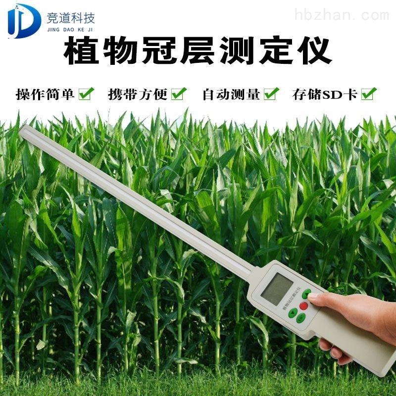 <strong>植物冠层分析仪</strong>