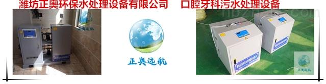 《欢迎》德宏口腔污水处理设备正奥远航