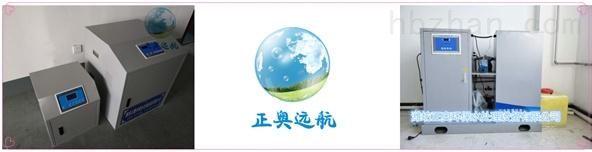 柳州口腔污水处理设备+正奥远航