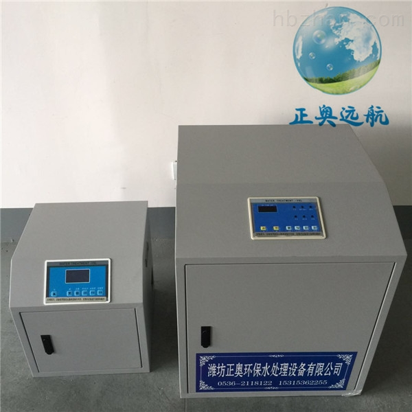 东莞口腔诊所污水处理设备+促销价格