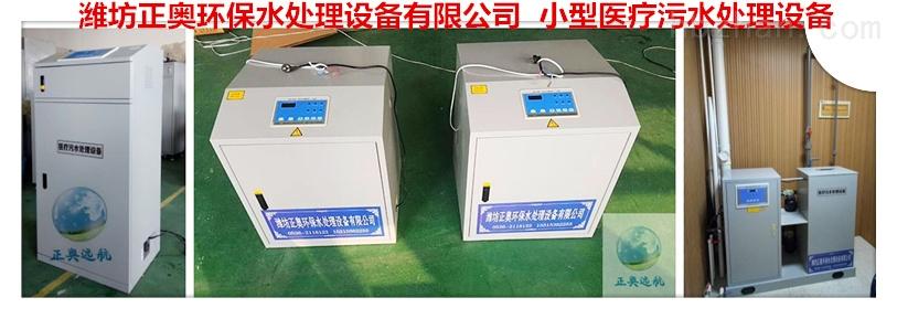鹰潭口腔诊所污水处理设备+面积