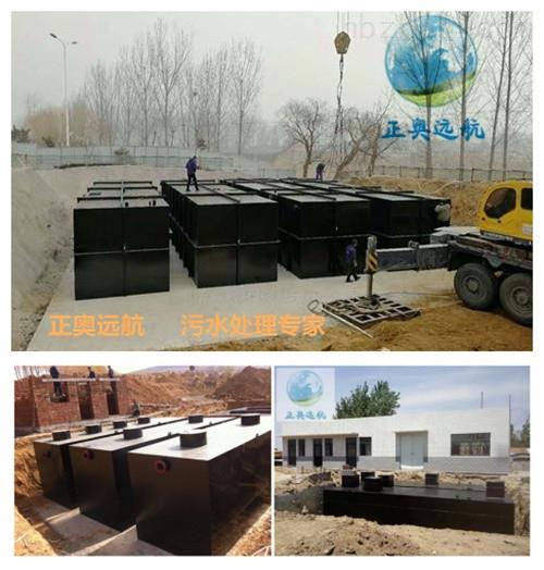 昌吉州医疗机构污水处理装置GB18466-2005潍坊正奥
