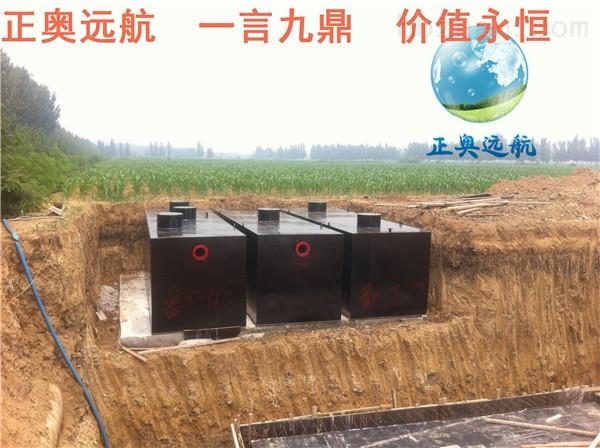 四平医疗机构污水处理设备正奥远航潍坊正奥