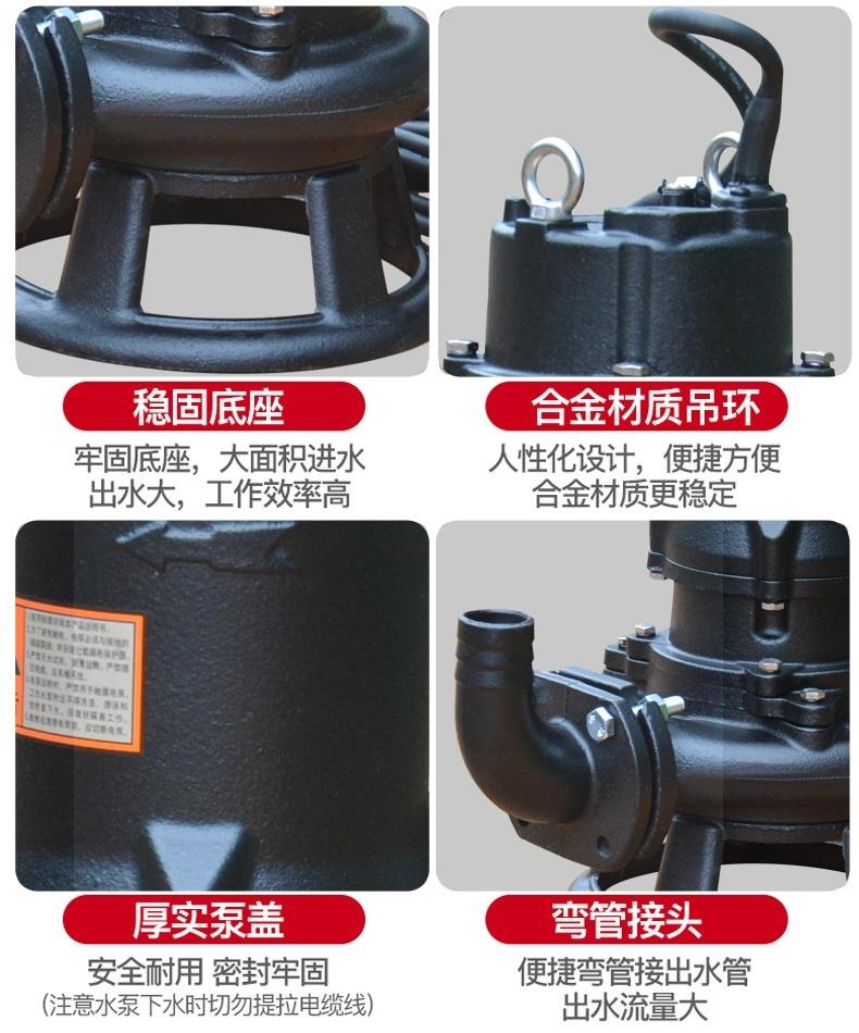 防爆污水泵细节